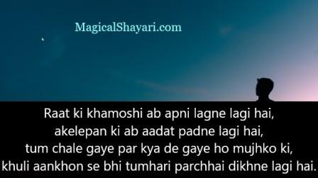 sad-shayari-in-english-akelepan-ki-ab-aadat-padne-lagi