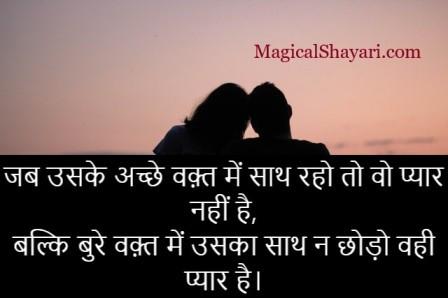 love-lines-in-hindi-jab-uske-ache-waqt-mein-sath-raho-to-wo