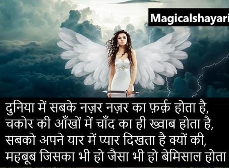 Duniya Mein Sabke Nazar, Love Shayari
