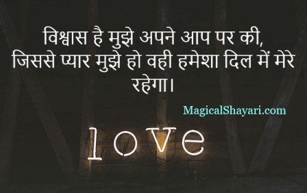 love-status-in-hindi-for-girlfriend-vishwas-hai-mujhe-apne-aap-par-ki