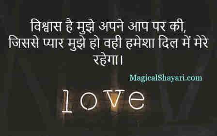 best-shayari-in-hindi-vishwas-hai-mujhe-apne-aap-par-ki