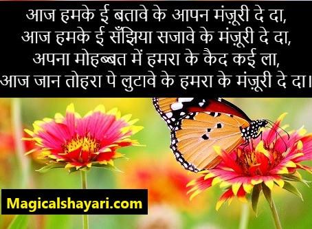 Aaj Humke E Batawe Ke Aapan Manzuri, Bhojpuri Shayari Love