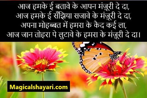 bhojpuri-shayari-aaj-humke-e-batawe-ke-apan-manzuri-de-da