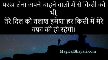 achi-shayari-mast-status-parakh-lena-apne-chahne-walon-mein-se-kisi