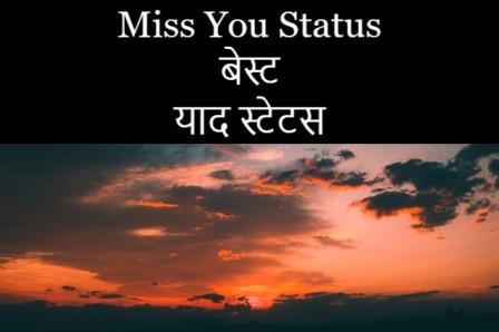i-miss-you-status-yaad-status-missing-u-status