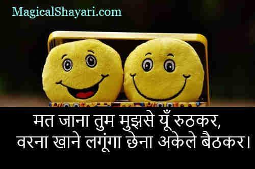 hindi-funny-status-whatsapp-mat-jana-tum-mujhse-yun-ruthkar
