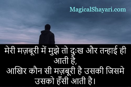 quotes-emotional-status-hindi-meri-mazboori-mein-mujhe-to-dukh-aur-tanhai