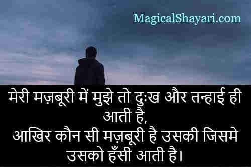 quotes-emotional-status-hindi-meri-mazboori-mein-mujhe-to-dukh-aur-tanhai