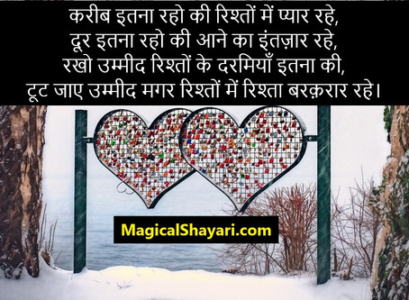 Kareeb Itna Raho Ki Rishton mein, Intezaar Shayari New