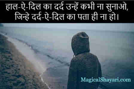 broken-heart-status-in-hindi-haal-ae-dil-ka-dard-unhe-kabhi-na-sunao