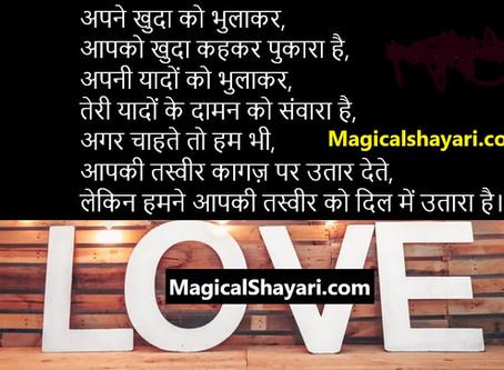 Apne Khuda ko Bhulakar, Love Shayari