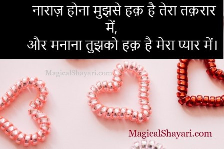 whatsapp-love-status-hindi-naraz-hona-mujhse-haq-hai-tera-taqraar