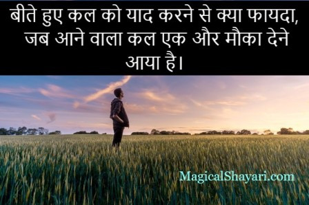 shayari-happy-status-hindi-beete-huye-pal-ko-yaad-karne-se-kya