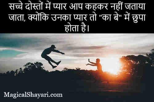 yaari-dosti-status-sachhe-doston-mein-pyar-aap-kehkar-nahi