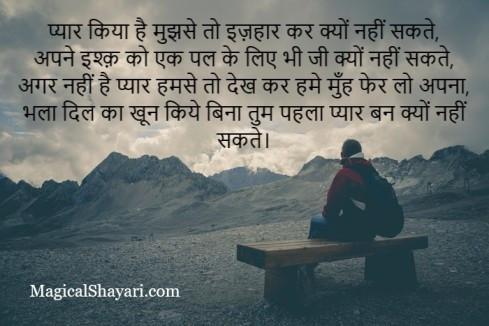 dard-bhari-shayari-gam-pyar-kiya-hai-mujhse-to-izhaar-kar-kyon