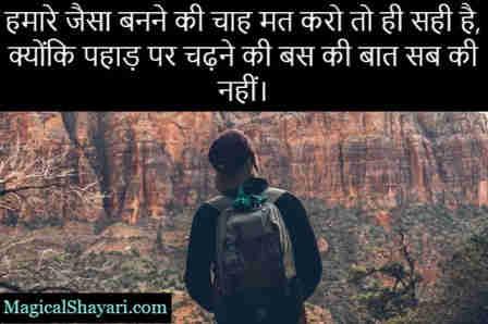 quotes-attitude-status-for-boys-in-hindi-hamare-jaisa-banne-ki-chaah-mat-karo-to