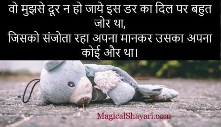 breakup-status-in-hindi-wo-mujhse-door-na-ho-jaye-is-dar-ka