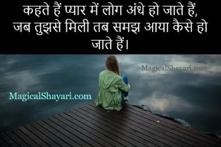 status-sad-shayari-for-girls-kehte-hain-pyar-mein-log-andhe