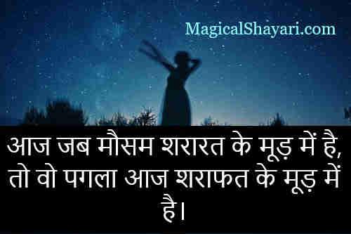 cute-status-for-girls-aaj-jab-mausam-shararat-ke-mood-mein