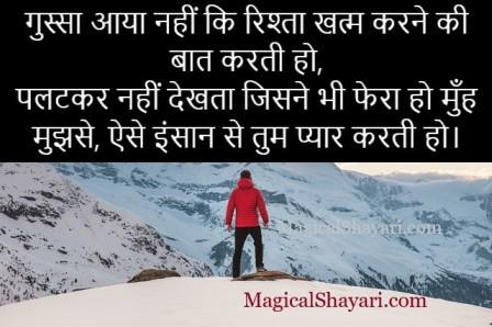 love-attitude-status-hindi-gussa-aaya-nahi-ki-rishta-khatam-karne-ki