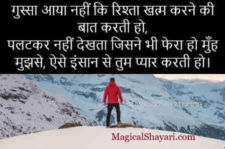 attitude-status-in-hindi-gussa-aaya-nahi-ki-rishta-khatam-karne-ki