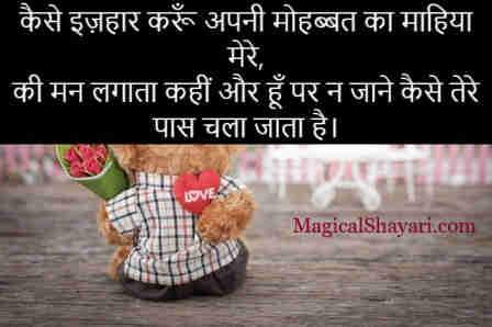 romantic-status-in-hindi-kaise-izhaar-karun-apni-mohabbat-ka-maahiya