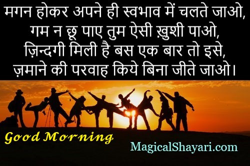 good-morning-status-hindi-magan-hokar-apne-hi-swabhav-mein-chalte
