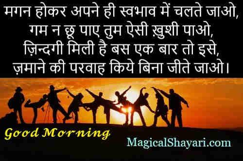 good-morning-status-hindi-magan-hokar-apne-hi-swabhav-mein-chalte