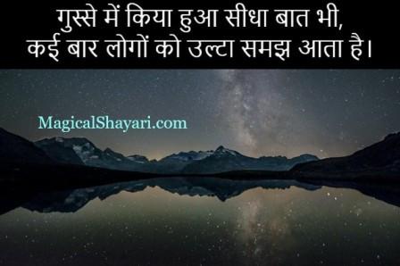 status-gussa-shayari-gusse-mein-kiya-hua-sidha-baat-bhi