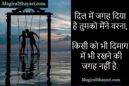 Dil Mein Jagah Diya Hai Tumko, Best Status On Attitude Love