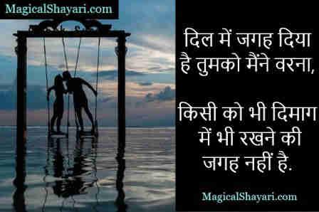 attitude-status-quotes-hindi-dil-mein-jagah-diya-hai-maine-tumko