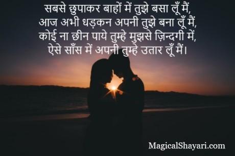 pyar-bhari-shayari-sabse-chhupakar-baahon-mein-tujhe-basa