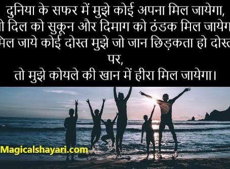 Duniya Ke Safar Mein Mujhe Koi Apna, Special Shayari