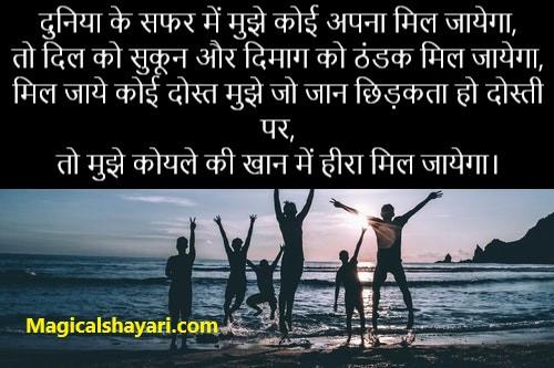 friends-dosti-shayari-hindi-duniya-ke-safar-mei-mujhe-koi-apna-mil