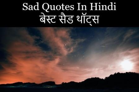 Sad Quotes In Hindi, Love Sad Thoughts In Hindi