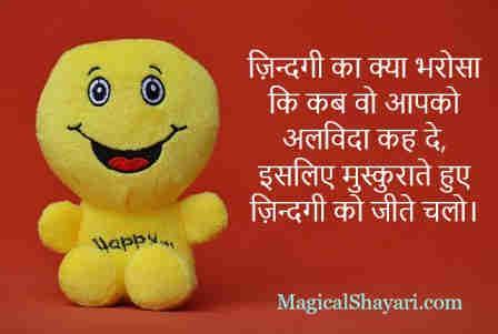 status-smile-quotes-in-hindi-zindagi-ka-kya-bharosa-ki-kab-wo-aapko-alvida