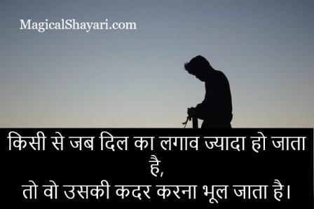 Emotional Status In Hindi, Emotional Quotes Hindi