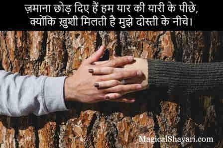 dosti-status-quotes-hindi-zamana-chhod-diye-hain-hum-yaar-ke-yaari