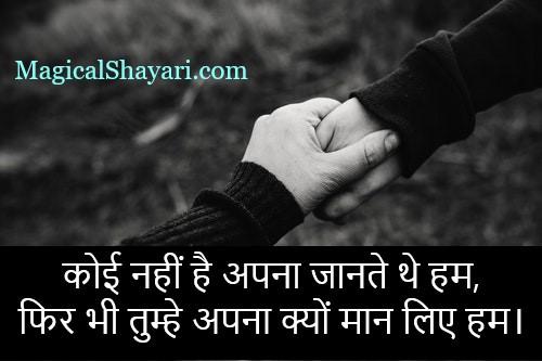 shayari-sad-status-for-boys-koi-nahi-hai-apna-jante-the-hum