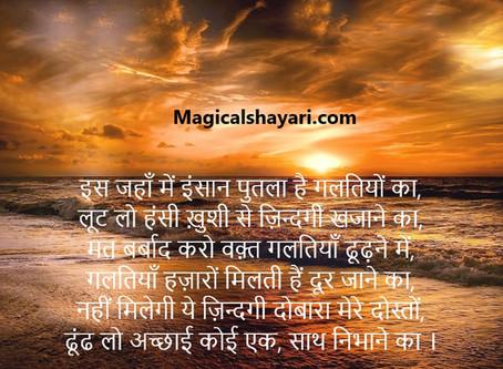 Is Jahan Mein Insan, Heart Touching Shayari 2019 Latest