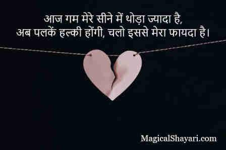 sad-status-hindi-aaj-gam-mere-seene-mein-thoda-jyada-hai