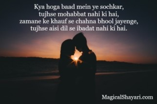 attitude-shayari-in-english-zamane-ke-khauf-se-chahna-bhool