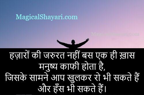 status-nice-thoughts-in-hindi-hazaron-ki-jarurat-nahi-bas-ek-hi-khaas