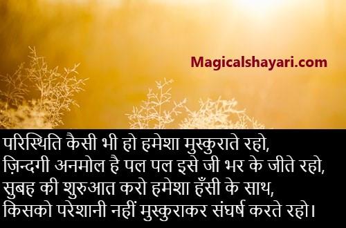 good-morning-shayari-paristhiti-kaisi-bhi-ho-hamesha