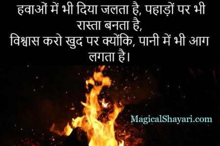 suvichar-in-hindi-hawaon-mein-bhi-diya-jalta-hai-pahadon-par
