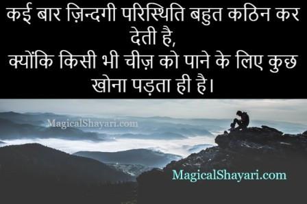 Kai Baar Zindagi Paristhiti, 2 Line Life Status Change Hindi Images