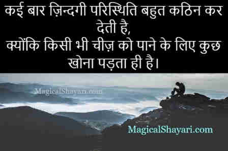 sad-life-status-in-hindi-kai-baar-zindagi-paristhiti-bahut-kathin