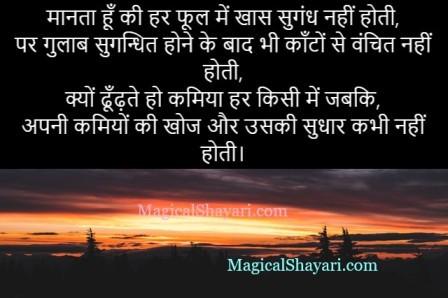 suvichar-in-hindi-manta-hun-ki-har-phool-mein-khaas-sugandh