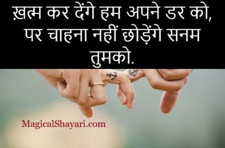 love-status-in-hindi-for-girlfriend-khatam-kar-denge-hum-apne-dar
