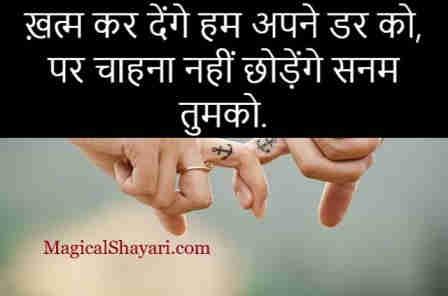 Love Status In Hindi For Girlfriend, Khatam Kar denge hum apne dar ko